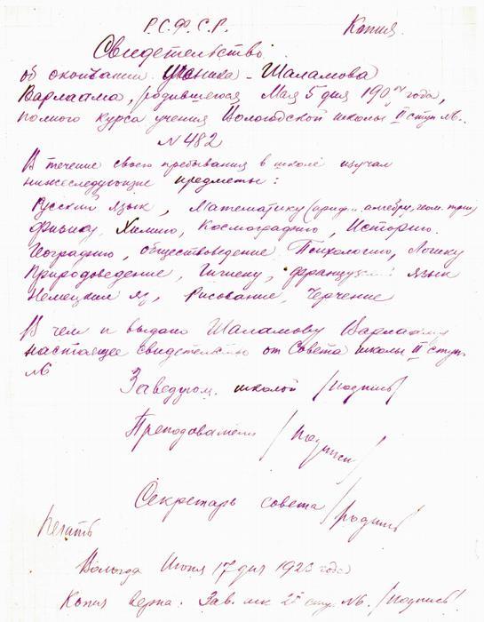 Свидетельство В. Шаламова об окончании школы