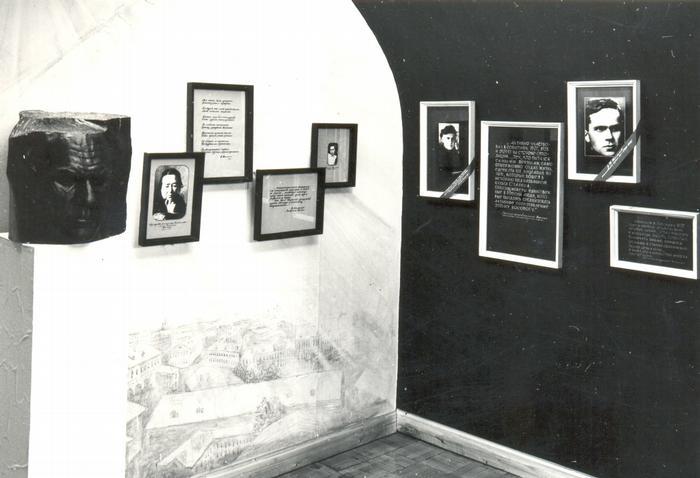 Первая экспозиция (1991-1994 гг.)