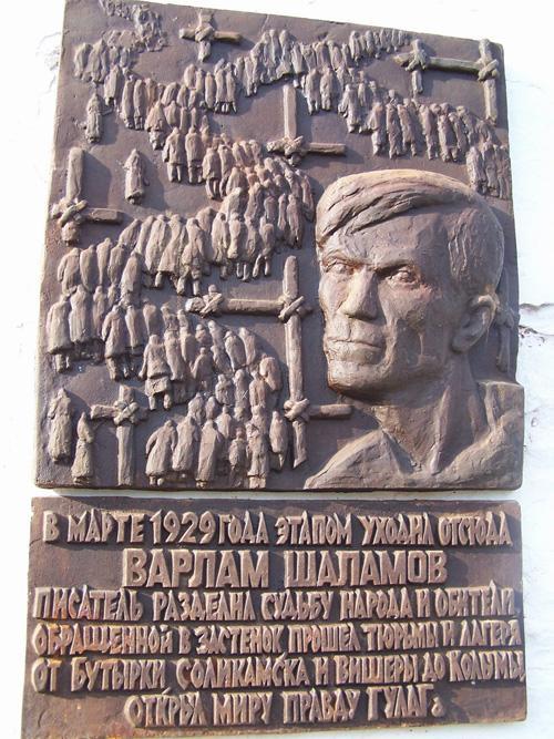 Мемориальная доска памяти Варлама Шаламова в Соликамске