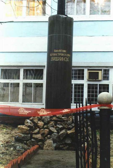 Памятник первостроителям ВИШХИМЗа