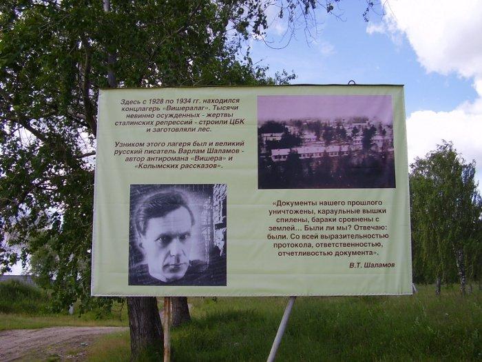 Мемориальная доска на въезде в Красновишерск
