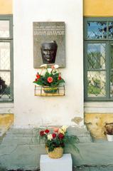 Вологда. Памятная доска на доме, в котором прошло детство Шаламова