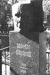 Москва. Кунцевское кладбище. Памятник на могиле. (До кражи)