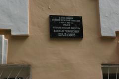 Мемориальная доска на здании гимназии, в которой учился Шаламов