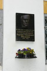 The memorial Plaque of Varlam Shalamov (After a Restoration)