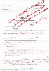 Анкета для стипендии (1)