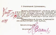 Запрос о соц. происхождении в Вологду