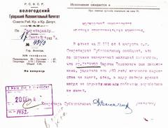 Ответ на запрос о соц.происхождении В. Шаламова из Вологды