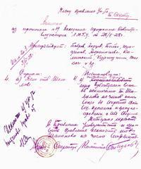 Постановление об исключении из МГУ