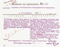 Выписка из протокола об исключении из МГУ