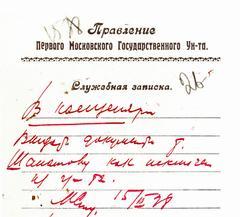 Записка о выдаче документов из МГУ