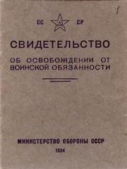 Воинская обязанность (1)