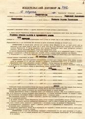 Издательский договор на перевод стихов (2)