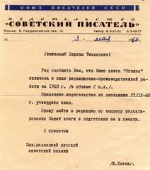 Письмо из редакции