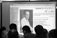 Представление сайта shalamov.ru (1)