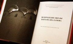 Книга «Вологодские образы Варлама Шаламова»