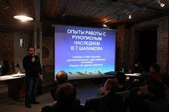 Сергей Агишев выступает на презентации собрания сочинений В.Т. Шаламова
