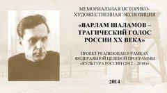 Слайд 1. Варлам Шаламов — трагический голос России ХХ века