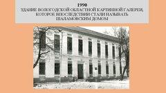 Слайд 2. Шаламовский дом в 1990 г.