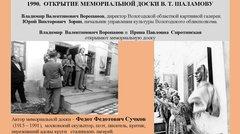 Слайд 3. Открытие мемориальной доски в 1990 г.