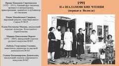 Слайд 4. Шаламовские чтения в 1991 г.