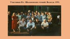 Слайд 5. Участники Шаламовских чтений в 1991 г.