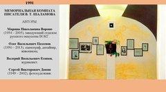 Слайд 6. Мемориальная комната Шаламова в 1991 г.