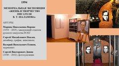 Слайд 7. Мемориальная экспозиция 1994 г.