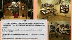 Слайд 9. Экспозиция 2012 г.