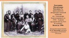 Слайд 14. Семья учительницы Шаламова