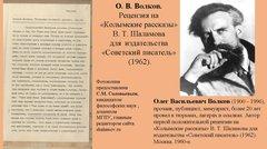 Слайд 20. Олег Волков, рецензия на «Колымские рассказы»
