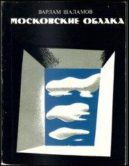 Сборник «Московские облака», 1972 г.