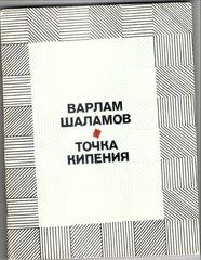Сборник «Точка кипения», 1977 г.